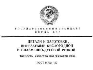 GOST-14792-80-deystvuyuchaya-redakcia
