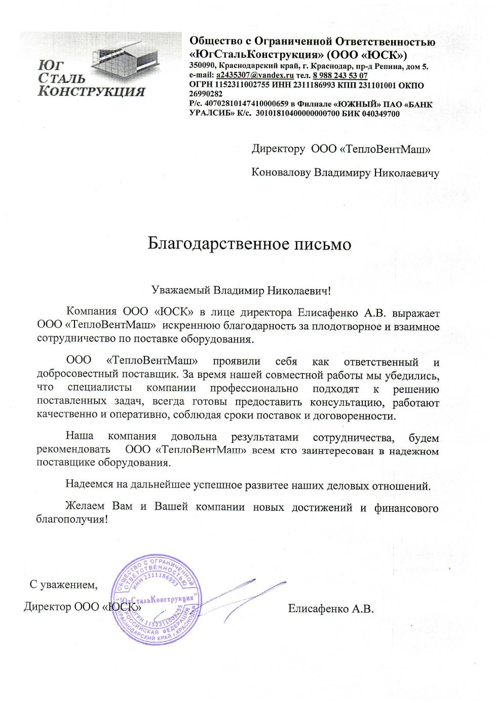 ООО «ЮгСтальКонструкция»