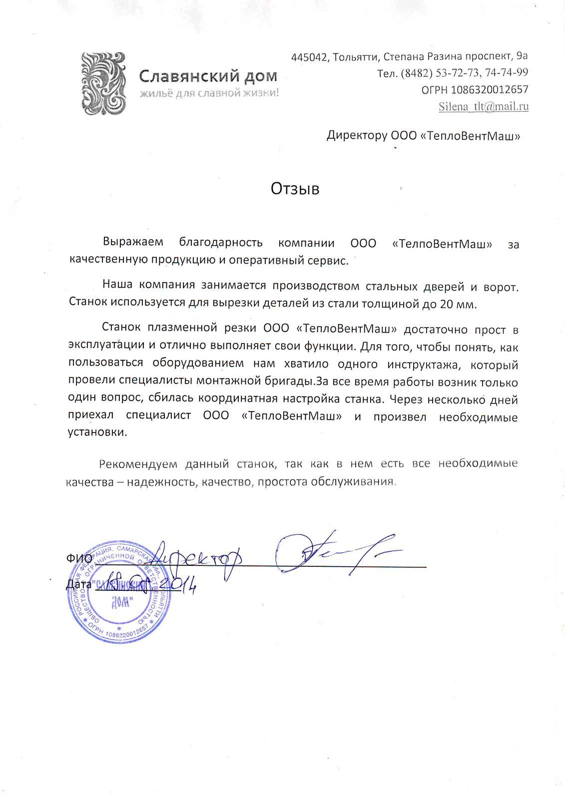 ООО «Славянский дом»